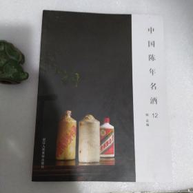 中国陈年名酒12
