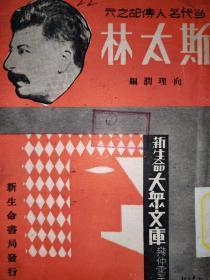 斯太林/向理润/新生命书局/八品