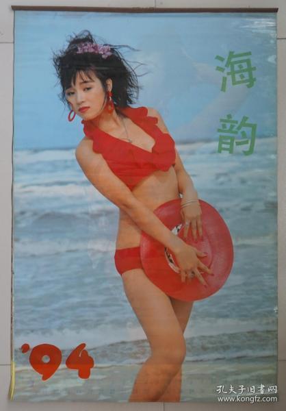 1994年海韵美女挂历12张高73厘米宽49厘米 原物拍照85品相(衬纸已无)