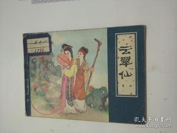 云翠仙(连环画)