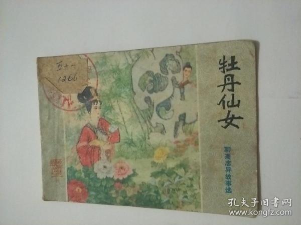 牡丹仙女(连环画)