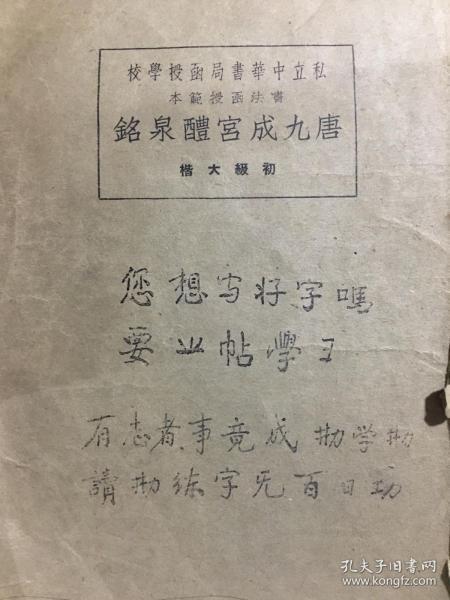 唐九成宫礼泉铭