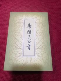 唐诗三百首  中华书局