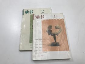 读书(2001年第1+2期合售)