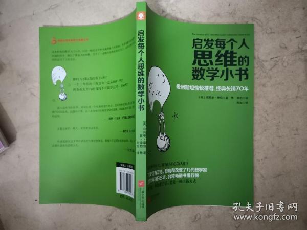 启发每个人思维的数学小书
