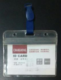空白证件卡