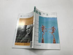 读书(2003.8,总第293期)