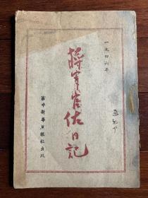 《蒋军官佐日记》(华中新华日报社1946年,罕见)