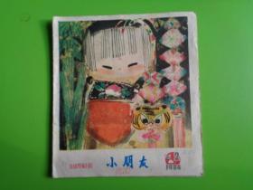 小朋友(1984.2)【封底:玩龙灯】
