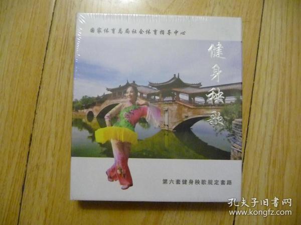 DVD健身秧歌——第六套健身秧歌规定套路【全新未拆塑封】