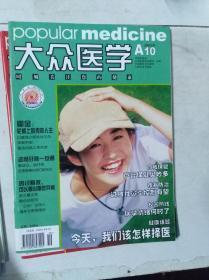 《大众医学》 2002 A10