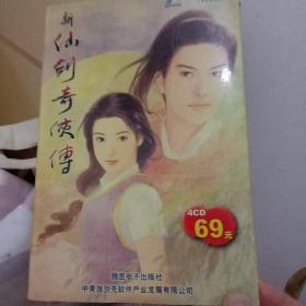 新仙剑奇侠传.第四章