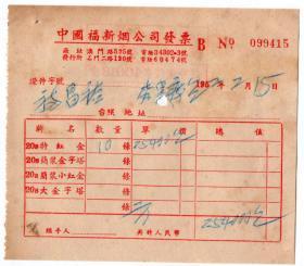 烟专题----50年代发票单据------1952年上海市中国福新烟公司, 20S特红金香烟发票9415(汇交印花税票)