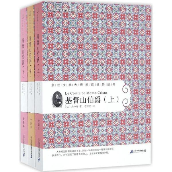 常青藤名家名译第五辑47 基督山伯爵 (上、中、下 全3册)