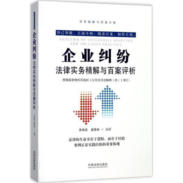 企业纠纷法律实务精解与百案评析(第2版)