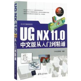 UG NX 11.0 中文版从入门到精通/CAX工程应用丛书