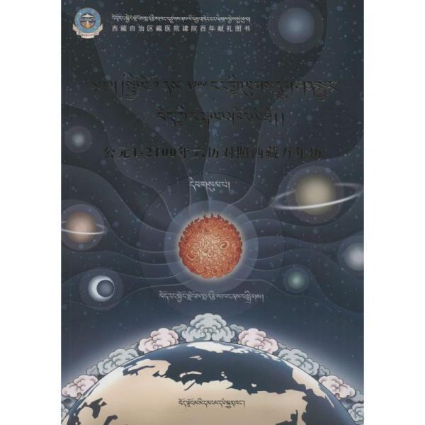 西藏万年历 万年历、气象历书 西藏自治区藏医院 编著