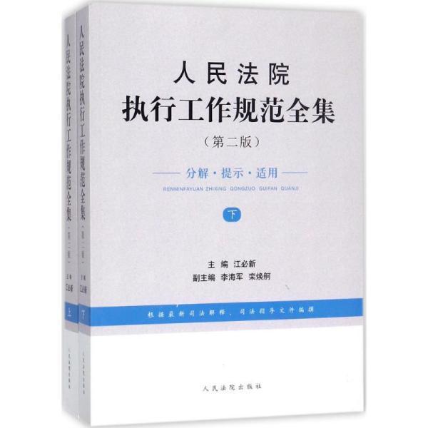 人民法院执行工作规范全集(第2版 套装上下册)