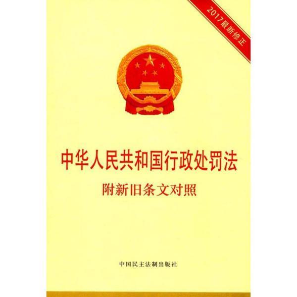 中华人民共和国行政处罚法 附新旧条文对照