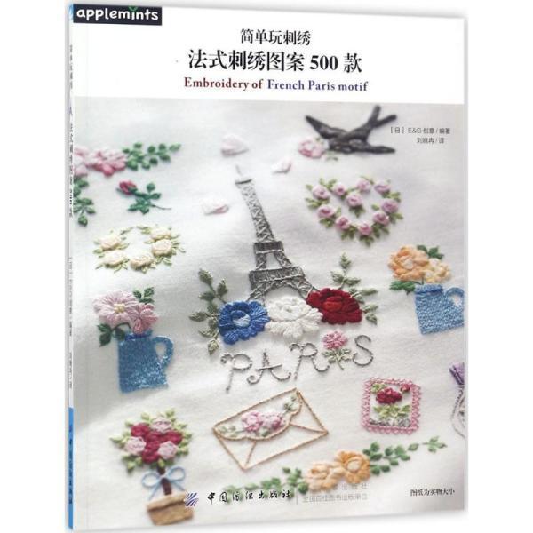 简单玩刺绣:法式刺绣图案500款