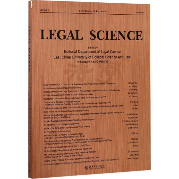 Legal Science(2016)