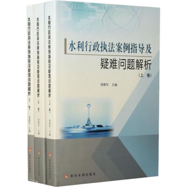 水利行政执法案例指导及疑难问题解析(套装上中下册)
