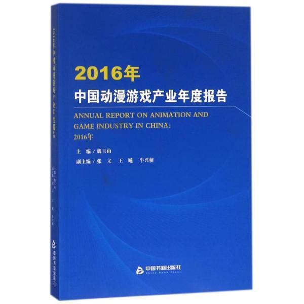 2016年中国动漫游戏产业年度报告