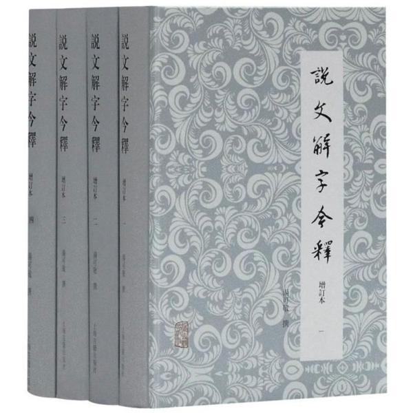说文解字今释(套装全四册)