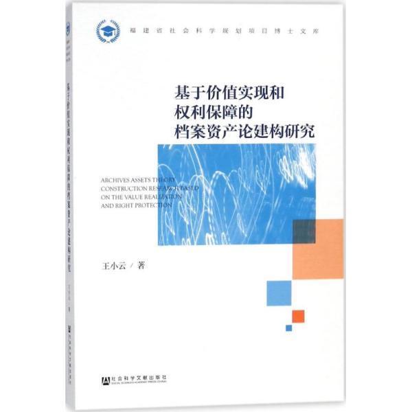 基于价值实现和权利保障的档案资产论建构研究