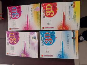 初中语文3D写作第3、4、5、6辑四本