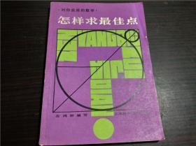对你实用的数学----怎样求最佳点 左鸿恕  上海科学技术出版社 1980年 32开平装  经典老教辅