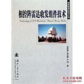 相控阵雷达收发组件技术/胡明春,周志鹏,严伟