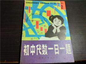 初中代数一日一题(二 供初中二、三年级用)曹正华 少年儿童出版社 1985年 32开平装  经典老教辅