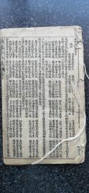 45)民国唱本《绣像小五义》卷五
