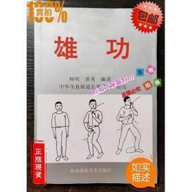 清仓处理正版《中国气功界的惊人发现:雄功----男性性气功》