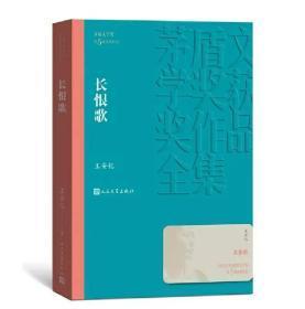 王安忆签名钤印《长恨歌》茅盾文学奖作品