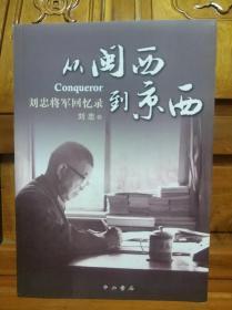 从闽西到京西——刘忠将军回忆录。