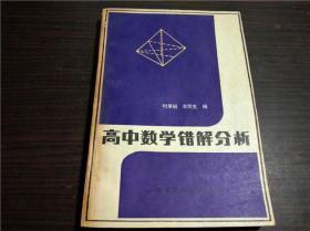 高中数学错解分析 时承权 李荣生编  黑龙江教育出版社 1985年 32开平装  经典老教辅