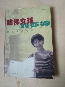 哈佛女孩刘亦婷: 素质培养纪实