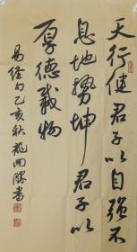 """龙开胜,中国书法家协会理事,《周易》。[""""天行健,君子以自强不息;地势坤,君子以厚德载物"""",]"""