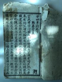 清代木刻线装本《廿四孝行》(卷下)