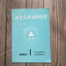 北京实验动物科学1990/1
