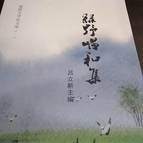 绿野唱和集(揭西客家文学资料)