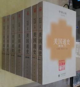 中国文库:美国通史1-6卷(全六卷七册) 2005年一版一印  书品如图