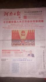 2020年5月29日《河南日报》