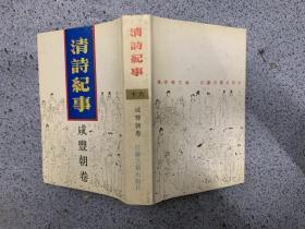 清诗纪事  16