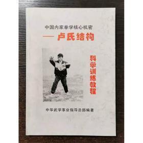 清仓处理:中国内家拳学核心机密——卢氏结构科学训练教程