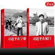 全新正版正版 两本套装 习近平在宁德+习近平在厦门 中共中央党校出版社