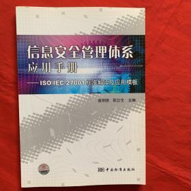 信息安全管理体系应用手册