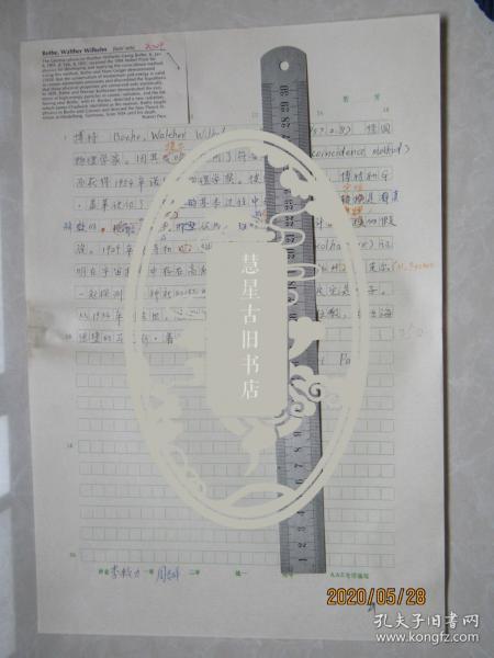新闻出版总署人教司司长李敉力手稿:博特[中国大百科全书物理辞条]中国大百科全书副总编辑周志成审稿